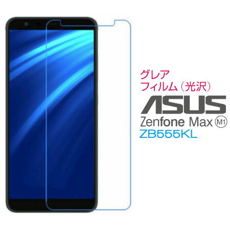 ASUS ZenFone Max M1 グレア(光沢)フィルム SF-ZB555KL-C メール便(定形外郵便)送料無料