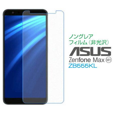 ASUS ZenFone Max M1 ノングレア(非光沢)フィルム SF-ZB555KL-S メール便(定形外郵便)送料無料
