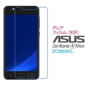 【エントリーでポイント6倍!】18日1:59まで! ASUS ZenFone 4 Max ZC520KL グレア(光沢)フィルム 液晶 画面 保護フィルム SF-ZC520KL-C メール便(定形外郵便)送料無料