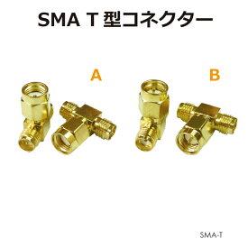 SMAアンテナパーツ T型分岐コネクター 全2種 SMA-T メール便(定形外郵便)送料無料