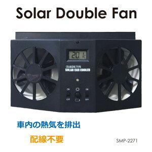 【簡単設置】ソーラー ダブル ファン 車内 換気 排熱 バッテリー搭載 太陽光パネル 温度計付 車載 SMP-2271