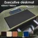 エクゼクティブ デスクマット オフィス ビジネス 事務用品 机 デスクカーペット 傷 汚れ防止 テーブル 全5色 420×90…