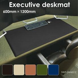 エクゼクティブ デスクマット オフィス ビジネス 事務用品 机 デスクカーペット 傷 汚れ防止 テーブル 全5色 600×1200mm SWP-DM6012 あす楽 送料無料