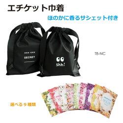 エチケット巾着2絵柄香袋9種類TB-NCメール便送料無料