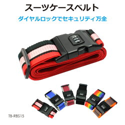 トラベルスーツケースベルト全6色TB-SCBTメール便送料無料