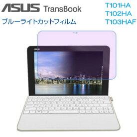 ASUS TransBook mini T102HA ブルーライトカットフィルム 液晶 画面 保護 タブレットフィルム TF-ATB102-B メール便(定形外郵便)送料無料