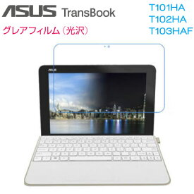 ASUS TransBook mini T102HA グレア(光沢)フィルム 液晶 画面 保護 タブレットフィルム TF-ATB102-C メール便(定形外郵便)送料無料