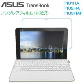 ASUS TransBook mini T102HA ノングレア(非光沢)フィルム 液晶 画面 保護 タブレットフィルム TF-ATB102-S メール便(定形外郵便)送料無料