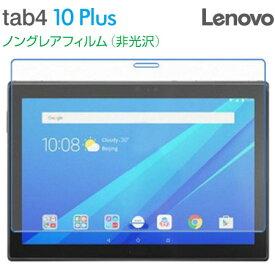 Lenovo TAB4 10 Plus(TB-X704) ノングレア(非光沢)フィルム 液晶 画面 保護 タブレットフィルム TF-LNVT410P-S メール便(定形外郵便)送料無料