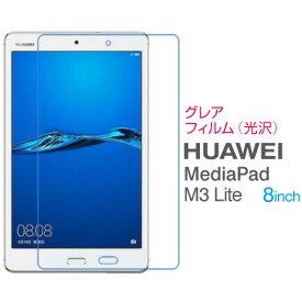 HUAWEI MediaPad M3 Lite 8インチ グレア(光沢)フィルム 液晶 画面 保護 タブレットフィルム TF-MPM3L8-C メール便(定形外郵便)送料無料