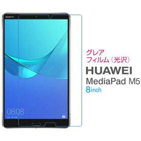 HUAWEI MediaPad M5 8.4インチ SHT-AL09 グレア(光沢)フィルム TF-MPM5-C メール便(定形外郵便)送料無料