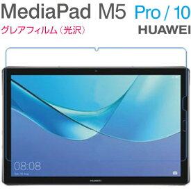 HUAWEI MediaPad M5 Pro 10.8インチ CMR-W19 グレア(光沢)フィルム 液晶 画面 保護 タブレットフィルム TF-MPM510-C メール便(定形外郵便)送料無料