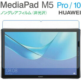 HUAWEI MediaPad M5 Pro 10.8インチ CMR-W19 ノングレア(非光沢)フィルム 液晶 画面 保護 タブレットフィルム TF-MPM510-S メール便(定形外郵便)送料無料
