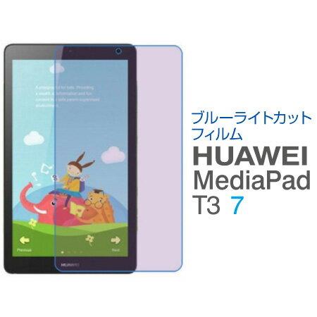 HUAWEI MediaPad T3 7.0インチ(BG02-W09A) ブルーライト カットフィルム TF-MPT37-B メール便送料無料