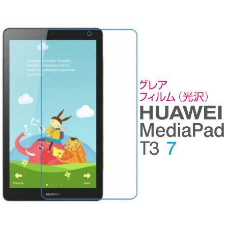 HUAWEI MediaPad T3 7.0インチ(BG02-W09A) グレア(光沢)フィルム TF-MPT37-C メール便送料無料