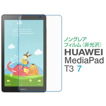 HUAWEI MediaPad T3 7.0インチ(BG02-W09A) ノングレア(非光沢)フィルム TF-MPT37-S メール便送料無料