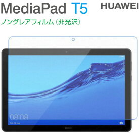 HUAWEI MediaPad T5 10.1インチ AGS2-W09 ノングレア(非光沢)フィルム 液晶 画面 保護 タブレットフィルム TF-MPT5-S メール便(定形外郵便)送料無料