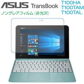 ASUS TransBook T100HA ノングレア(非光沢)フィルム 液晶 画面 保護 タブレットフィルム TF-TBR100-S メール便(定形外郵便)送料無料