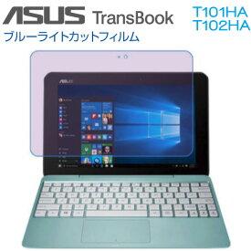 ASUS Mini TransBook T102HA ブルーライト カットフィルム 液晶 画面 保護 タブレットフィルム TF-TBR105-B メール便(定形外郵便)送料無料