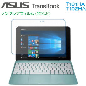 ASUS Mini TransBook T102HA ノングレア(非光沢)フィルム 液晶 画面 保護 タブレットフィルム TF-TBR105-S メール便(定形外郵便)送料無料