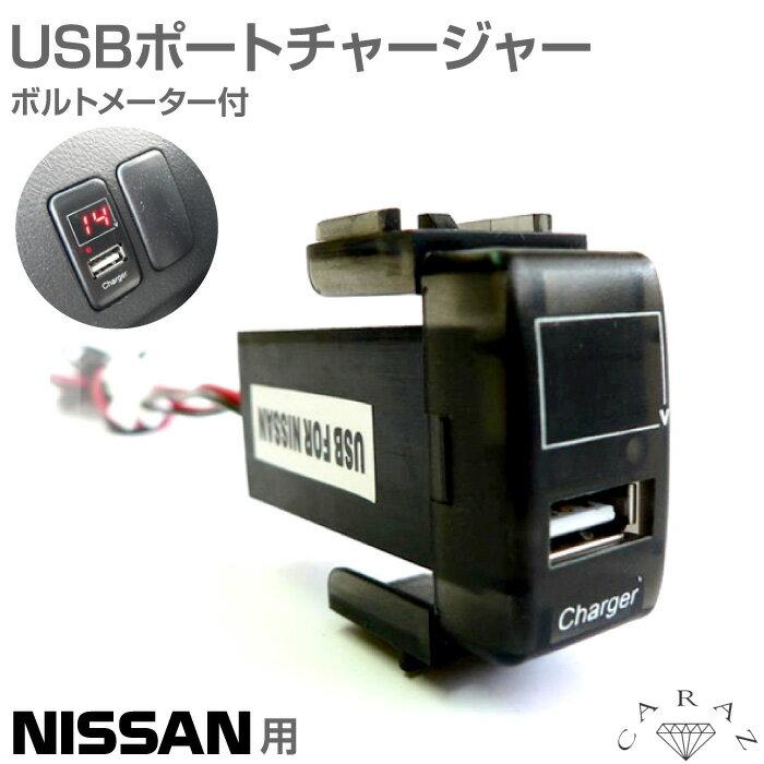 ボルトメーター付USBポートカーチャージャー【NISSAN】