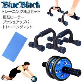 腹筋ローラー・プッシュアップバー・トレーニングマット3点セット 腹筋器具 腕立て器具 YG-FR あす楽 送料無料