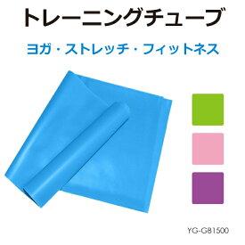 トレーニングチューブ 全4色 YG-GB1500 メール便(ネコポス)送料無料