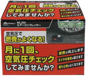 エアーコンプレッサー 車 バイク 最高圧力 500kPa 12V ソケット 大自工業 ML250