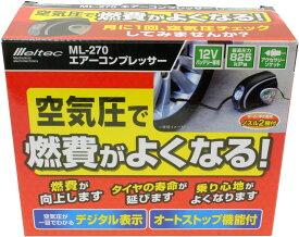 エアーコンプレッサー 車 最高圧力 825kPa 12V デジタル表示 大自工業 ML270