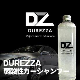カーシャンプー 酸性 DUREZZA 500ml 洗車 自動車 車 洗剤 シャンプー 酸性 カー用品 車用品 バイク用品 車用品 メンテナンス用品 ボディ洗浄 ケア用品 カーシャンプー