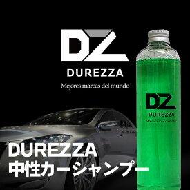 カーシャンプー 業務用 中性 DUREZZA 500ml カーシャンプー 洗車 洗車用品 車 コーティング コーティング車 コーティング車用 水垢 ガラスコーティング 洗剤 おすすめ ランキング 人気 市販