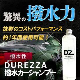 カーシャンプー 撥水 DUREZZA 500ml 車用品 バイク用品 車用品 メンテナンス用品 ボディ洗浄 ケア用品 カーシャンプー