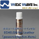 ECHELON for Leather-ECHELON for Leather【本革シート専用 コーティング剤】