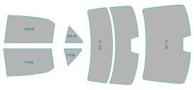 カーフィルム カット済み シルフィード 断熱スモーク トヨタ クラウン マジェスタ ハイブリッド 【GWS214型】 年式 H25.9-H28.7 車検対応 業務用 スモークフィルム ウインドウ フィルム