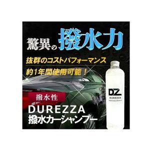 お試し用 撥水 カーシャンプー DUREZZA 200ml カー シャンプー 洗車 洗車用品 車 コーティング コーティング車 コーティング車用 水垢 ガラスコーティング 洗剤 おすすめ ランキング 人気 市販