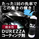 ガラスコーティング剤 車 DUREZZA(ドゥレッザ) コーティング剤 撥水 車用 撥水 ガラスコーティング 洗車 ワックス 業務用