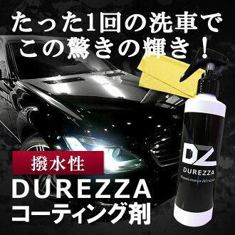 DUREZZA(durezza)表面塗層液