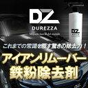 鉄粉除去剤 鉄粉 DUREZZA (ドゥレッザ) アイアンリムーバー 500ml 鉄粉除去 鉄粉除去スプレー 鉄粉取り スプレー 鉄粉…