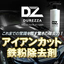 鉄粉除去剤車DUREZZA(ドゥレッザ)アイアンカット500ml鉄粉除去洗車業務用