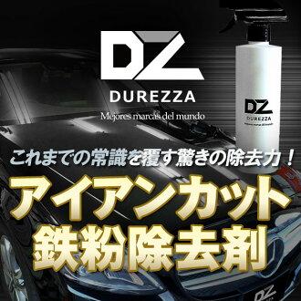 DUREZZA(durezza)鐵桿cut 500ml