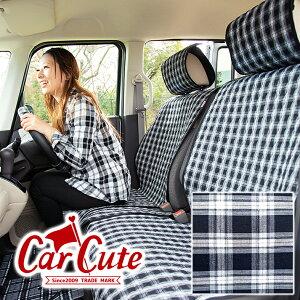キルティング製シートカバー・ロイヤルチェックグレー♪ 前席2シート ドレスアップ ( nbox/ワゴンr/ムーヴキャンバスなど ) ( カーシートカバー/軽自動車/洗える/洗濯/かわいい/チェック/