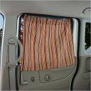 日よけ カーテン リア席サイド用 <1枚> エスニック柄 アジアンストライプ 遮熱・遮光 < 紫外線 UV ベビー 子供…