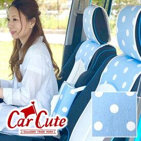 スマートレザー 水玉ブルー(前席2シート) nbox/ワゴンr/ムーヴキャンバス など ( カー/シートカバー/軽自動車/ドレスアップ/可愛い/カワイイ/ドット )カー用品 内装パーツ (カーキュート)