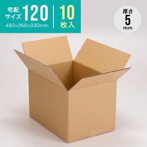 【最大500円OFFクーポン配布中!22日0:00〜27日9:59】 ダンボール箱120サイズ(480×350×330) 段ボール ダンボール 段ボール箱 みかん箱 引越し 収納 引っ越し 宅配 簡単組立 おうち時間 整理 整