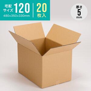ダンボール箱120サイズ(480×350×330)20枚セット 段ボール ダンボール 段ボール箱 みかん箱 引越し 収納 引っ越し 宅配 簡単組立 20枚入り 中芯強化