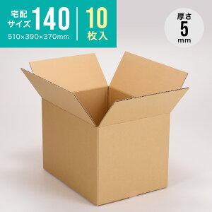 ダンボール箱140サイズ(510×390×370) 10枚セット 段ボール ダンボール 段ボール箱 みかん箱 引越し 収納 引っ越し 宅配 簡単組立 おうち時間 整理 整頓 中芯強化
