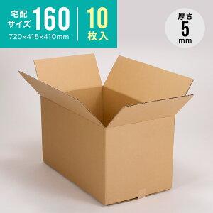 ダンボール箱160サイズ(720×415×410) 10枚セット 段ボール ダンボール 段ボール箱 みかん箱 引越し 収納 引っ越し 宅配 簡単組立 おうち時間 整理 整頓 中芯強化