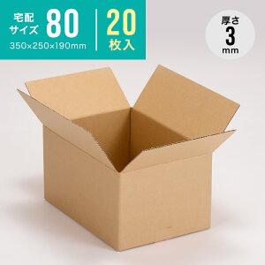 【最大500円OFFクーポン配布中!22日0:00〜27日9:59】 ダンボール箱80サイズ(350×250×190) 段ボール ダンボール 段ボール箱 みかん箱 引越し 収納 引っ越し 宅配 簡単組立 おうち時間 整理 整