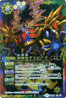 Battle Spirits The EvilGodKing Deathpeers XX-Rare BS39-XX03 Japanese