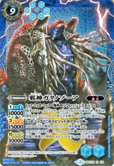 战斗心情魔鬼gatanozoa(X罕见的)/协作升压器超怪兽超决战/batosupi/BattleSpirits